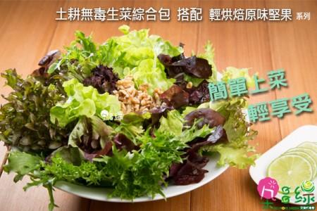 輕享受~ 無毒萵苣生菜綜合包12入免運組