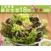 輕享受~ 無毒萵苣生菜綜合包18入免運組