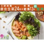 輕享受~ 無毒萵苣生菜綜合包24入加煙燻鮭魚12包免運組